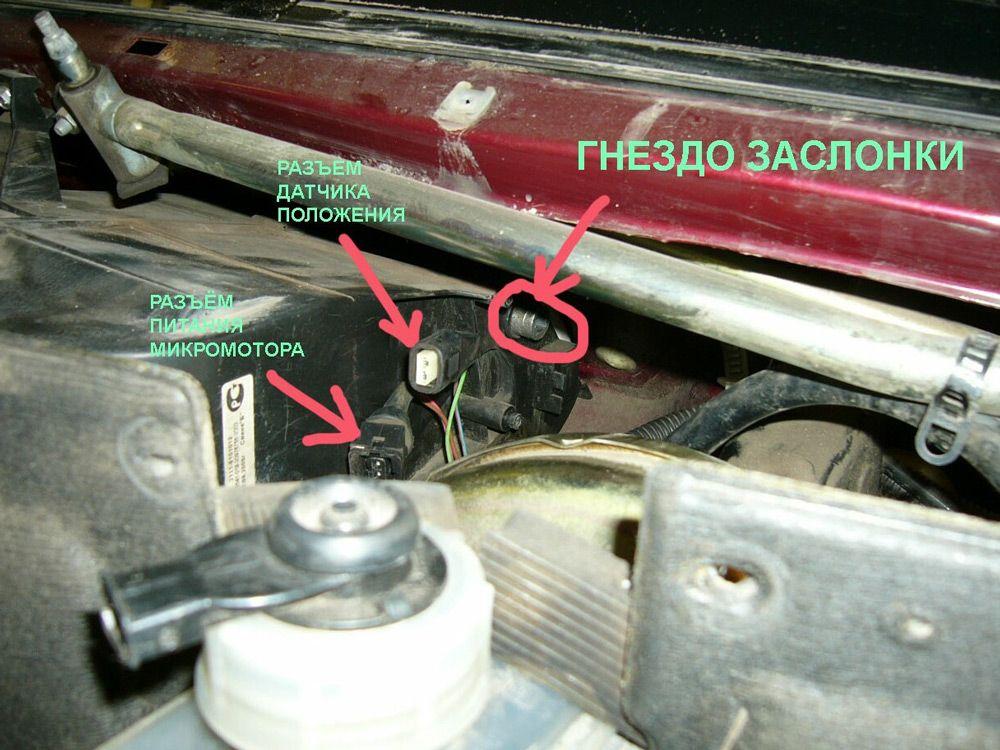 Ремонт и замена заслонки ВАЗ-2110