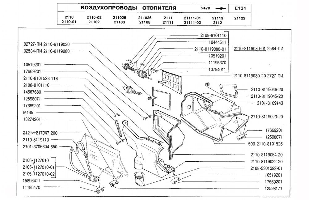 Система рециркуляции воздуха ВАЗ-2110