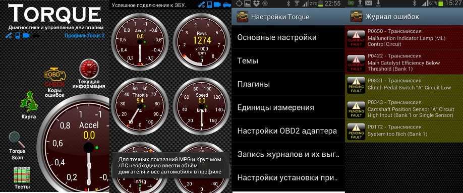 Скриншот программы Torque