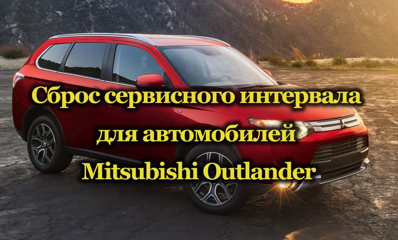 Автомобиль Mitsubishi Outlander