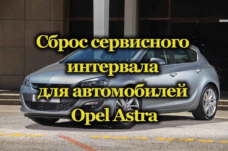 avto-Opel-Astra.jpg