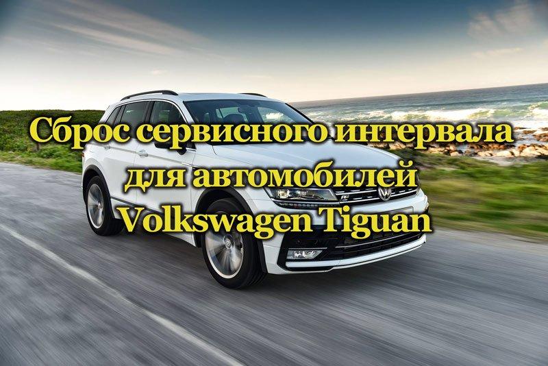 Сброс сервисного интервала Volkswagen Tiguan