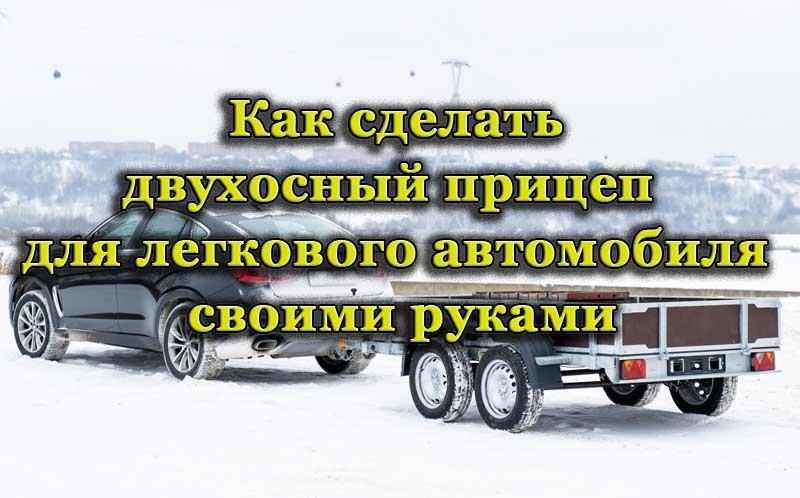 Автомобиль с двухосным прицепом