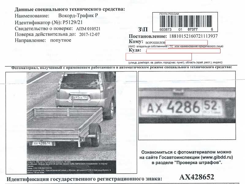Автомобильный прицеп со штрафом