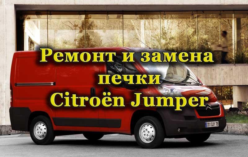 Автомобиль Citroën Jumper