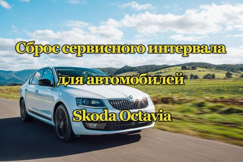 Автомобиль Skoda Octavia