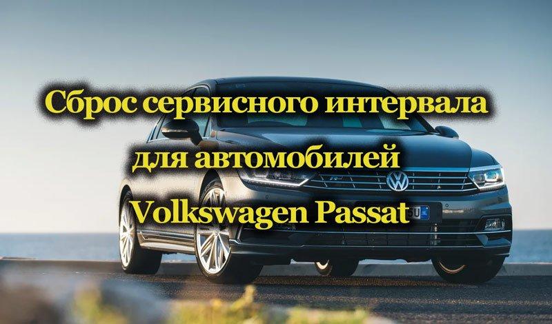 Автомобиль Volkswagen Passat