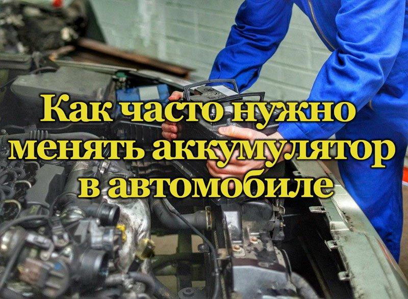 Замена автомобильного аккумулятора