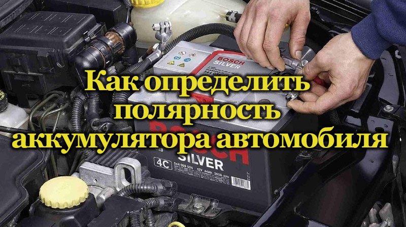 Установка автомобильного аккумулятора