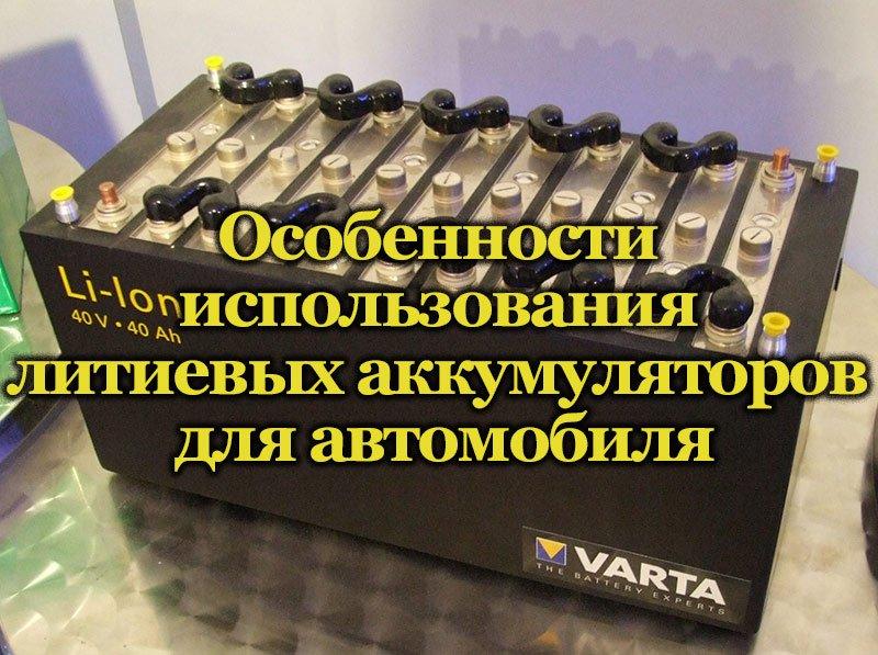 Литиевый аккумулятор для машины