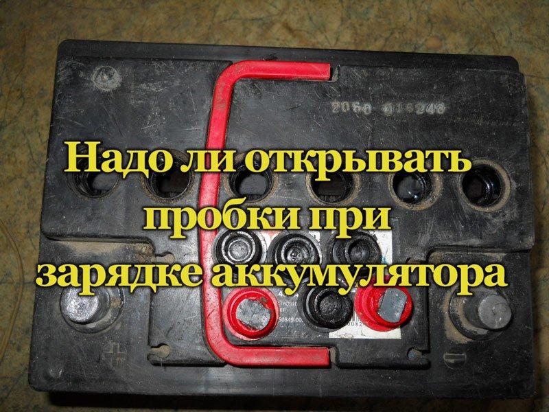 Открытые пробки аккумулятора