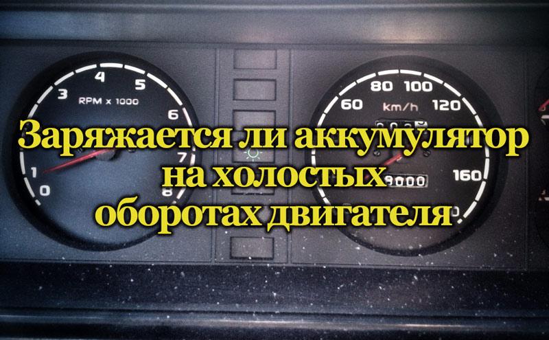 Приборная панель авто