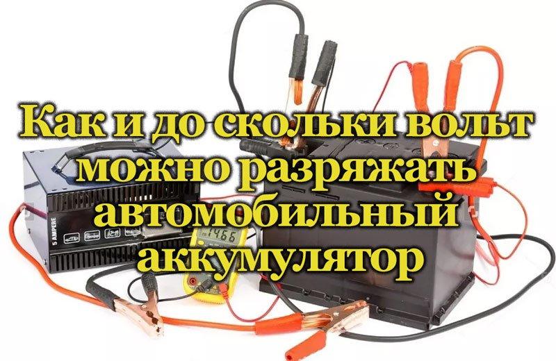 Аккумуляторная батарея машины