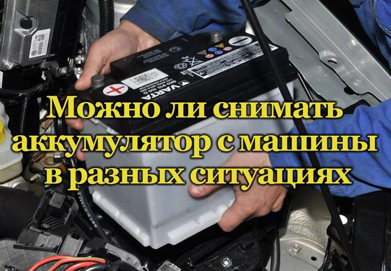 Демонтаж аккумулятора автомобиля