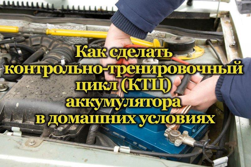 Аккумуляторная батарея в автомобиле
