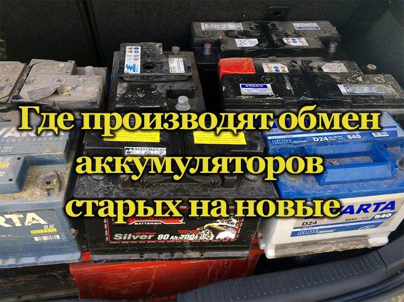Обмен аккумуляторов автомобиля