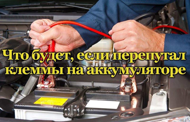 Аккумуляторная батарея на машине
