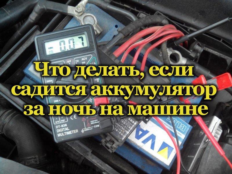 Диагностика аккумулятора авто