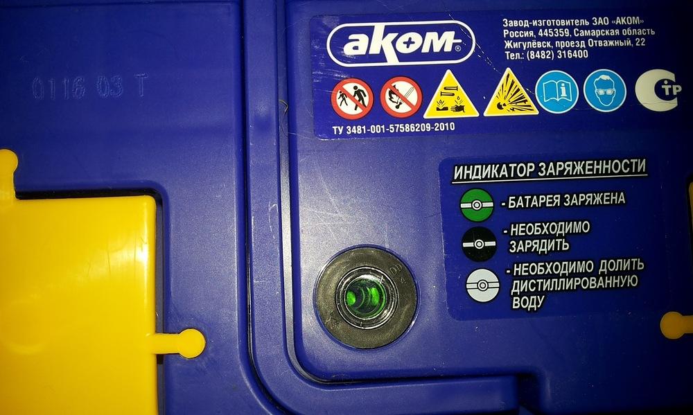 Индикатора на аккумуляторной батареи авто