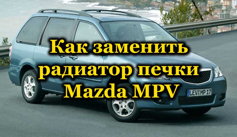 Ремонт Mazda MPV