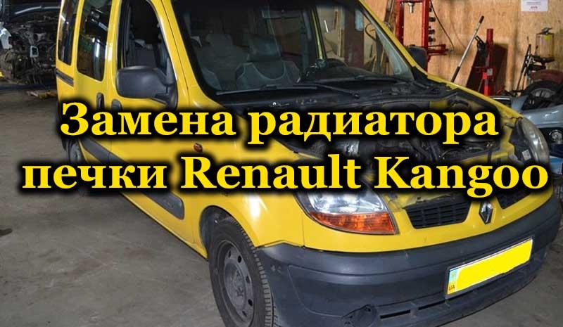 Ремонт Renault Kangoo
